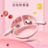兒童餐盤吸盤式寶寶學吃飯訓練餐具硅膠吸盤碗嬰兒碗寶寶餐具分格