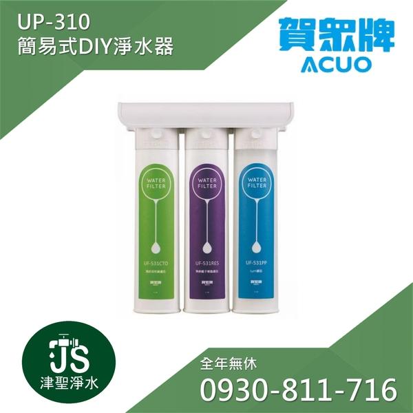 賀眾牌 UP-310 簡易式DIY淨水器【懇請給小弟我一個報價的機會】【LINE ID: s099099】