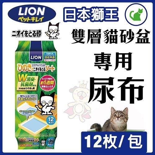『寵喵樂旗艦店』日本LION獅王《雙層貓砂盆專用尿布》12片入