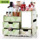 收納盒 簡易組裝學生宿舍梳妝盒木質桌面置物架送女友收納化妝品箱帶鏡子 晶彩生活