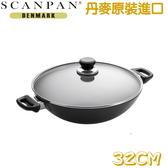 【丹麥 SCANPAN】經典系列32CM不沾炒鍋