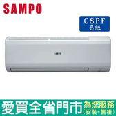 SAMPO聲寶6-8坪AU/AM-PC41定頻分離式一對一冷氣空調_含配送到府+標準安裝【愛買】