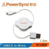 群加 Powersync Micro USB To USB 2.0 AM 480Mbps 安卓手機/平板傳輸充電線/ 1.2m(USB2-GFMIBRC129)