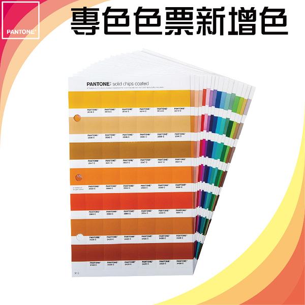 《PANTONE 》SOLID CHIPS SUPPLEMENT 專色色票新增色