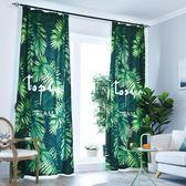 北歐風網紅公主遮光窗簾成品簡約現代飄臥室熱帶雨林