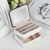 【熊貓】便攜式首飾盒 簡約迷你旅行首飾包
