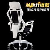 電競椅 匯金可躺電腦椅家用辦公椅網布椅子升降轉椅職員椅電競椅T