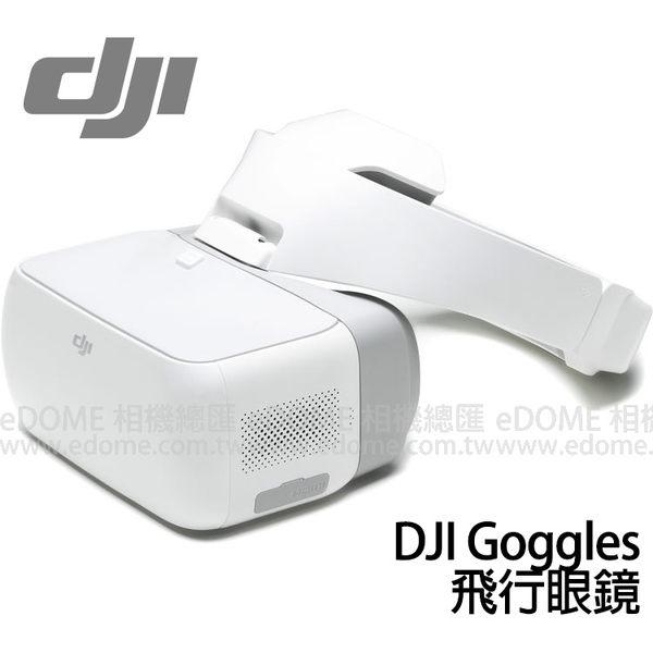 DJI 大疆 Goggles 飛行眼鏡 (24期0利率 免運 先創/正成公司貨) 適用 Spark Mavic Pro Mavic Air
