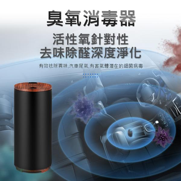 GX.Diffuser 車用空氣清淨機 氣體式臭氧機 活性氧除菌 (USB充電)