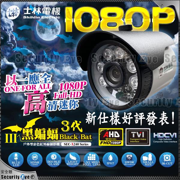 【台灣安防家】士林電機 AHD 1080P SONY 芯片 200萬畫素 6 IR LED 紅外線 防水 攝影機 適 2MP 主機 含稅