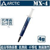 [地瓜球@] ARCTIC MX-4 散熱膏 導熱膏 MX4 4g裝