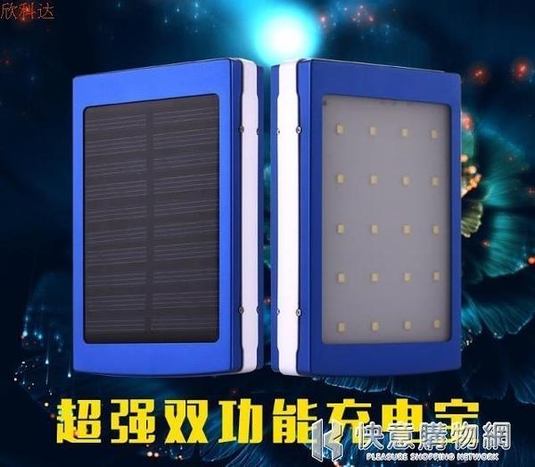太陽能行動電源系列 新款太陽能露營燈雙USB輸出移動電源手機通用型充電寶 好樂匯