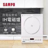 『SAMPO』聲寶 微電腦變頻IH電磁爐 KM-VB14Q **免運費**