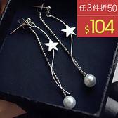 耳環 星星 流蘇 線條 氣質 甜美 耳環【DD1704064】 BOBI  05/11