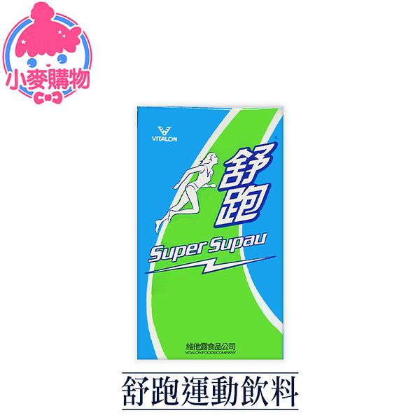 現貨 快速出貨【小麥購物】舒跑運動飲料250ml 舒跑 飲料 運動飲料 補給飲料【A118】
