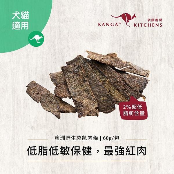 澳洲袋鼠廚房   純天然寵物零食【澳洲野生袋鼠肉條】60g/包