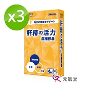 元氣堂 肝精PLUS活力膠囊x3盒 (30粒/盒)
