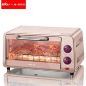 電烤箱小熊家用小烤箱烘焙多功能全自動 迷你烤箱小型10升 220V NMS蘿莉小腳丫