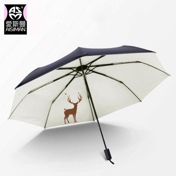 簡約小清新雨傘女防曬防紫外線遮太陽折疊晴雨兩用男女神韓版復古