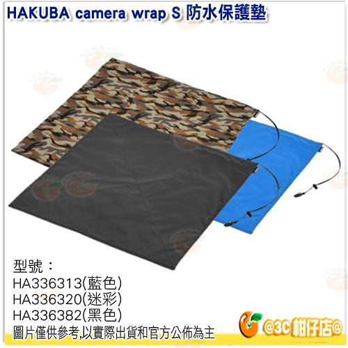 @3C 柑仔店@ HAKUBA CAMERA WRAP S 防水保護墊 迷彩 黑 藍 公司貨 相機 收納 防刮 防髒