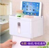 衛生間創意紙筒免打孔防水衛生紙置物架ASD1256『時尚玩家』