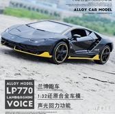 蘭博堅基尼LP770跑車玩具汽車模型1:32合金玩具車男孩合金車模型 PA1396 『pink領袖衣社』