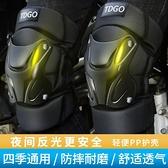 騎行護具 護膝摩托車騎行裝備機車護具騎車專用騎士越野護肘全套四季通用 夢藝家