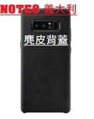 Samsung Galaxy Note8 Alcantara 義大利麂皮背蓋 原廠配件 特價