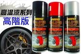 ABRO 耐熱噴漆 大罐 耐熱500度F 卡鉗 輪圈 避震噴漆 排氣管 防鏽漆 引擎周邊噴漆 超高溫耐熱