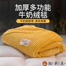 毛毯被子薄款夏天辦公室午睡蓋毯小毯子單人床單【淘夢屋】