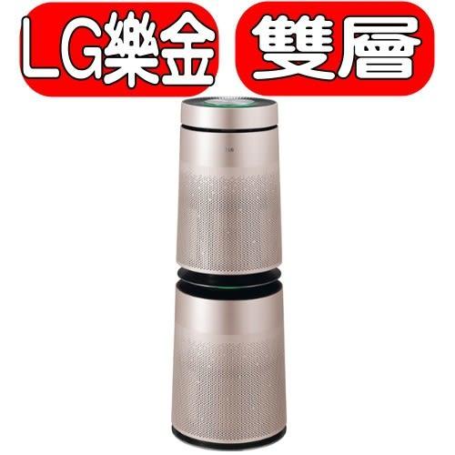 LG樂金【AS951DPT0】360°空氣清淨機 雙層 玫瑰金