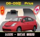 【鑽石紋】06-09年 Prius 腳踏墊 / 台灣製造 prius海馬腳踏墊 prius腳踏墊 prius踏墊