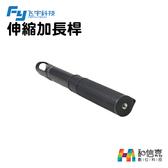 Feiyu 原廠配件【和信嘉】飛宇 伸縮加長桿 (SUMMON+、SPG系列與G5適用) 先創公司貨