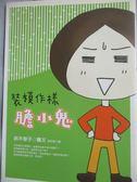 【書寶二手書T1/漫畫書_IMN】裝模作樣膽小鬼_鈴木智子 , 常純敏