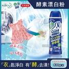 日本KAO花王Clear Hero氧系酵...