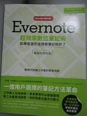 【書寶二手書T9/電腦_DB6】Evernote超效率數位筆記術(Best技巧提升版)_電腦玩物站長