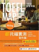 TOEFL MAP ACTUAL TEST:Writing iBT托福實測 寫作篇(1書+1MP3)