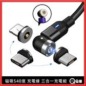 磁吸充電線 540度 兩米 蘋果 安卓 磁吸接頭 [R99] TypeC Micro充電線 編織線 磁鐵充電線 磁吸線