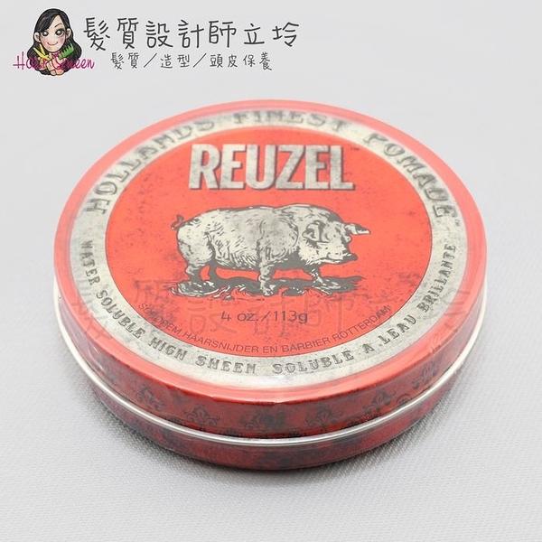 立坽『造型品』志旭國際公司貨 Reuzel豬油 紅豬中強水性髮油113g(中強、高亮、水性髮油) IM10