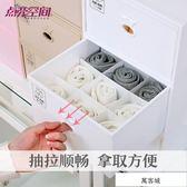 放內衣內褲的收納盒多格抽屜式三件套家用裝襪子文胸盒子塑料分格 萬客城