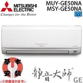 【MITSUBISHI三菱】6-8坪 靜音大師 變頻分離式冷專冷氣 MUY/MSY-GE50NA 免運費/送基本安裝