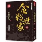 張恨水精品集2:金粉世家(中)【典藏新版】
