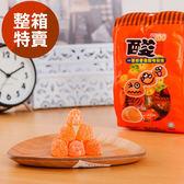 酸Q軟糖-鮮橙x12袋(平均50元1袋)-生活工場