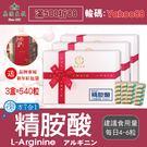 複方7合1 L-Arginine精胺酸共540粒(禮盒)(男)【美陸生技AWBIO】