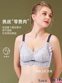 熱賣蕾絲內衣 新款超薄款大胸顯小文胸薄款無鋼圈內衣女防下垂收副乳調整型胸罩 coco