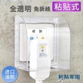 防水盒 86型加高防水插座盒粘貼式浴室衛生間保護蓋防濺盒漏電專用防水罩 樂芙美鞋