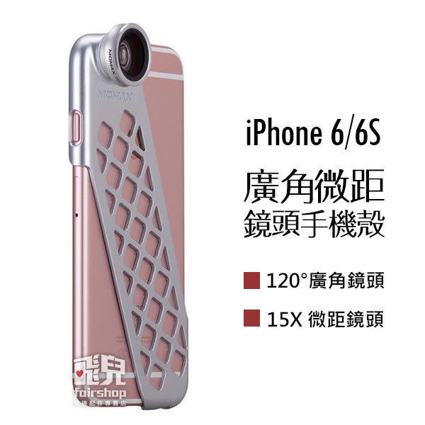 【妃凡】手機就是單眼 iPhone 6/6S 4.7吋 廣角微距拍照手機殼 保護殼 手機套 保護套 自拍神器 廣角