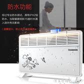 長虹取暖器家用省電居浴兩用節能電暖氣暖風機浴室防水對流電暖器 igo漾美眉韓衣