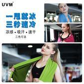 運動毛巾 歐美UVM健身運動毛巾速乾吸汗擦汗跑步瑜伽冷感降溫冰涼巾 二度3C