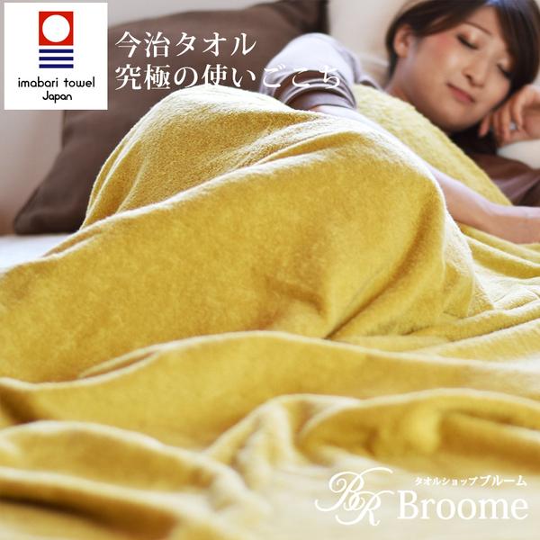 【Broome】karoyaka今治毛巾被(蜜糖金) 鈴木太太